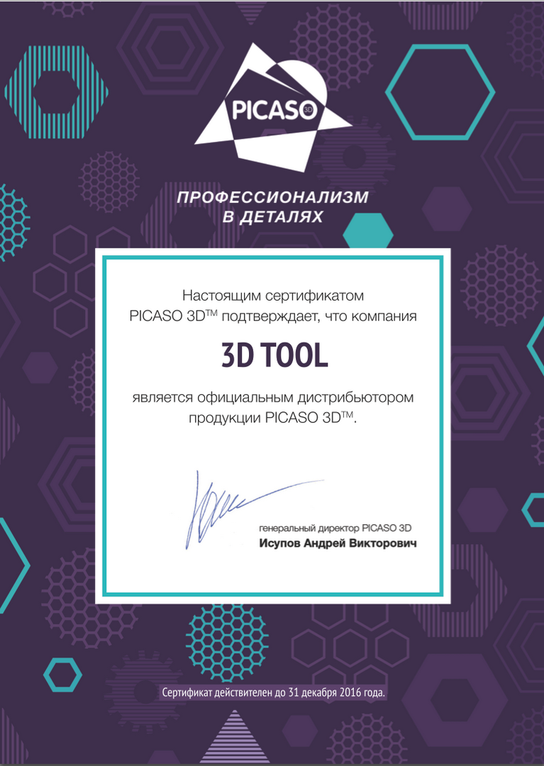 Certificate_3Dtool-PICASO3D
