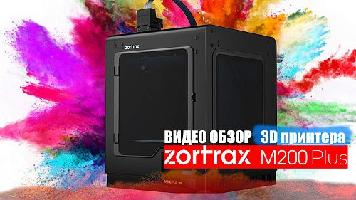 Видео обзор 3D принтера Zortrax M200 Plus
